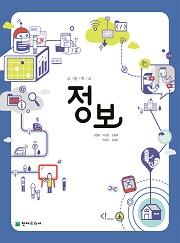 [온라인]15개정 (고)정보(김현철)